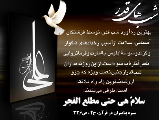 Image result for دعا کردن در شب های قدر